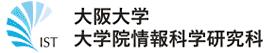 大阪大学 大学院情報科学研究科