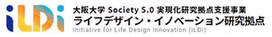 大阪大学 ライフデザイン・イノベーション研究拠点